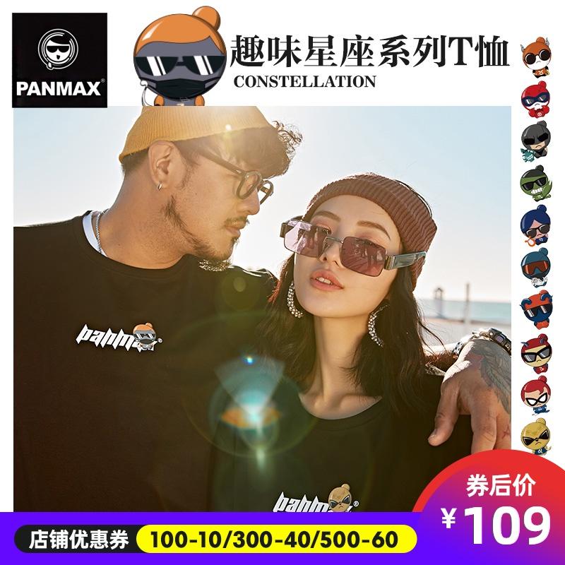 PANMAX加肥加大码国潮牌纯黑半袖无性别胖子男装情侣星座短袖T恤
