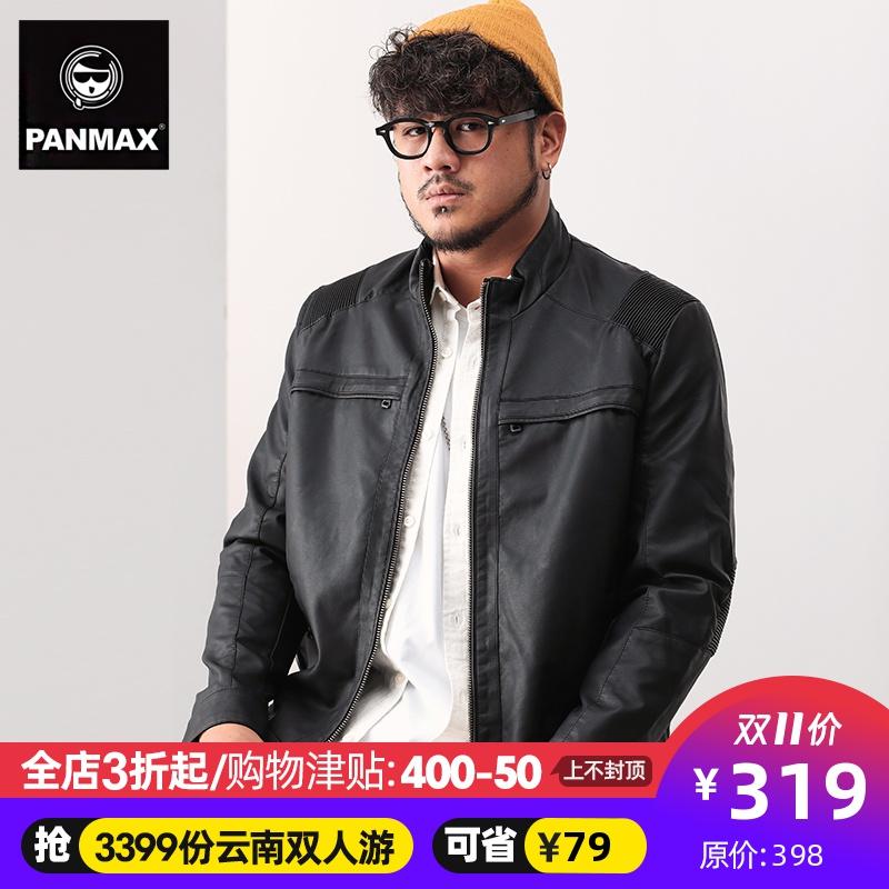 PANMAX男士皮衣 潮牌大码男装胖子外套休闲宽松加大码皮衣夹克