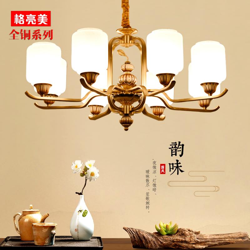 新中式全铜吊灯客厅简约现代卧室简欧式餐厅灯乡村中国风灯饰灯具-格亮美