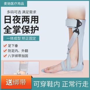 足下垂矫形器成人足內翻外翻脚踝矫正器纠正鞋中风偏瘫康复器足托