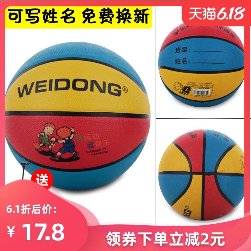 儿童篮球5号中小学生训练7号室外水泥地比赛用幼儿园4号6耐磨蓝球