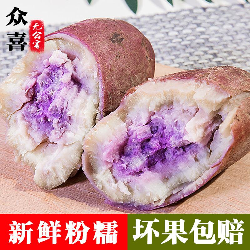 粉糯香甜一点红番薯新鲜5斤 冰激凌红薯 农家自种花心冰淇淋地瓜