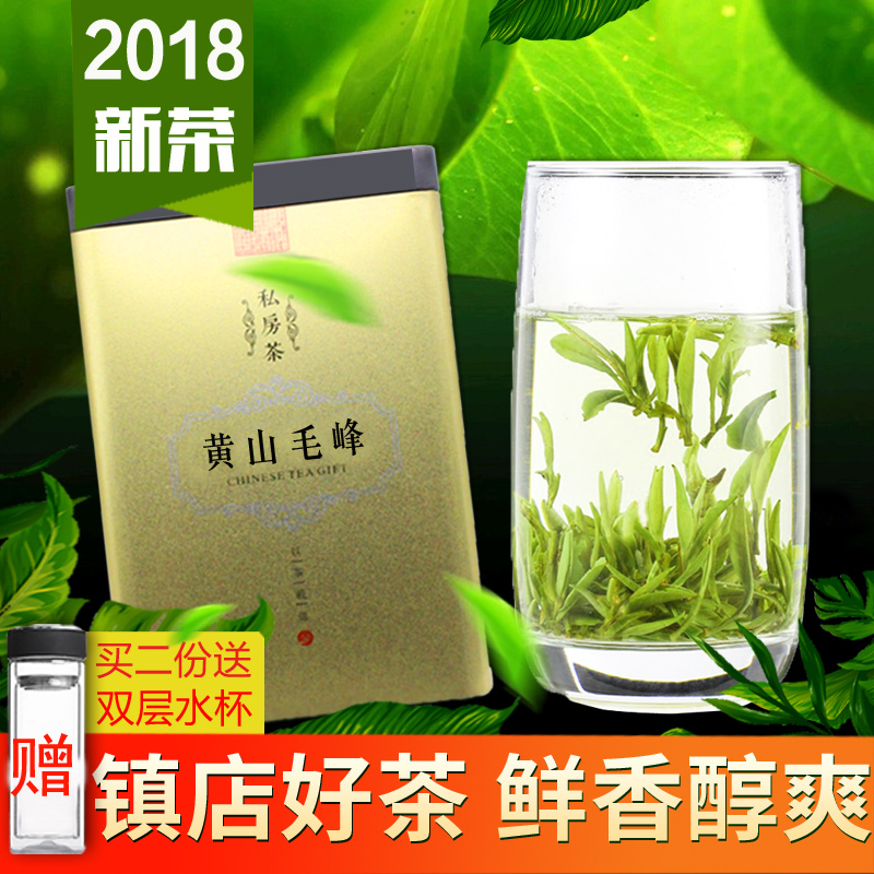 黄山毛峰 2018新茶叶安徽绿茶明前特级手工春茶嫩芽毛尖散装250g