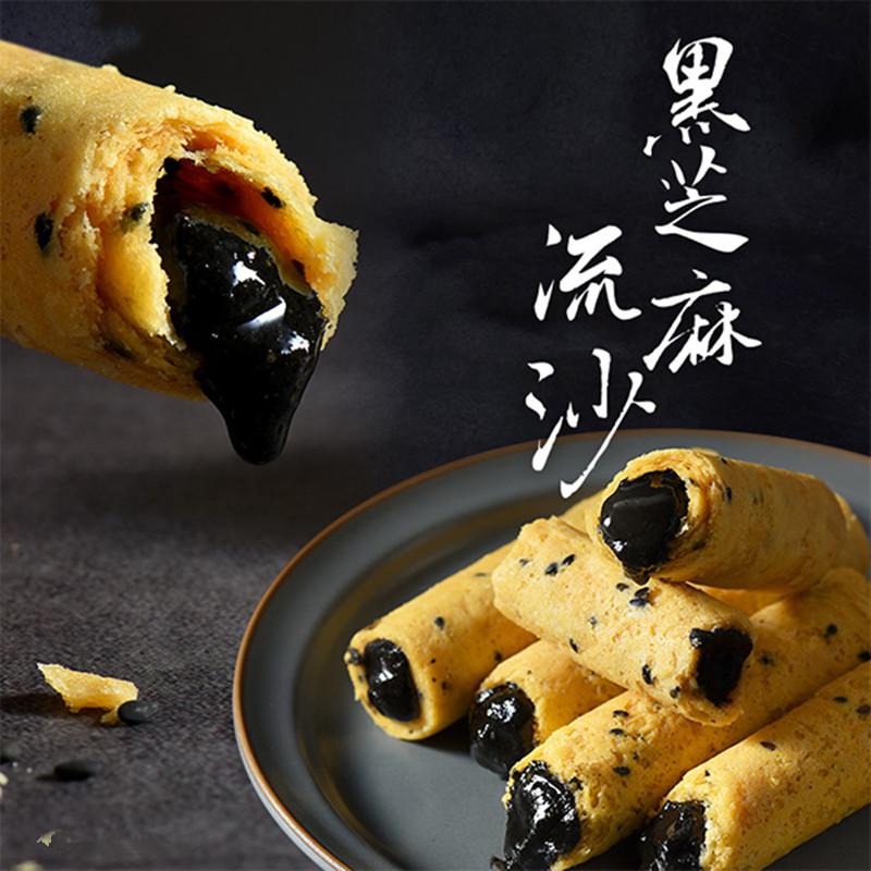 办公室零食健康低卡零食网红台湾进口食品特产小吃代购黑芝麻蛋卷