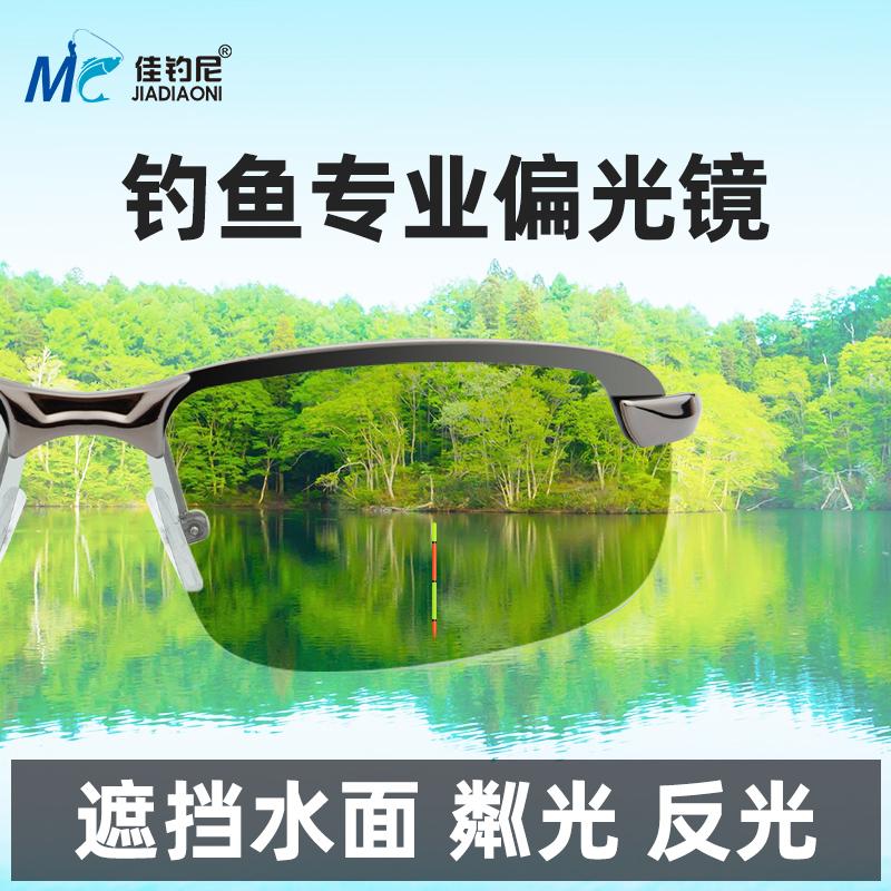 佳钓尼钓鱼眼镜看漂专用偏光镜增晰垂钓高清户外日夜两用感光变色
