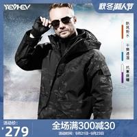 逸鹤户外冲锋衣男三合一两件套可拆卸加绒加厚冬季滑雪迷彩登山服