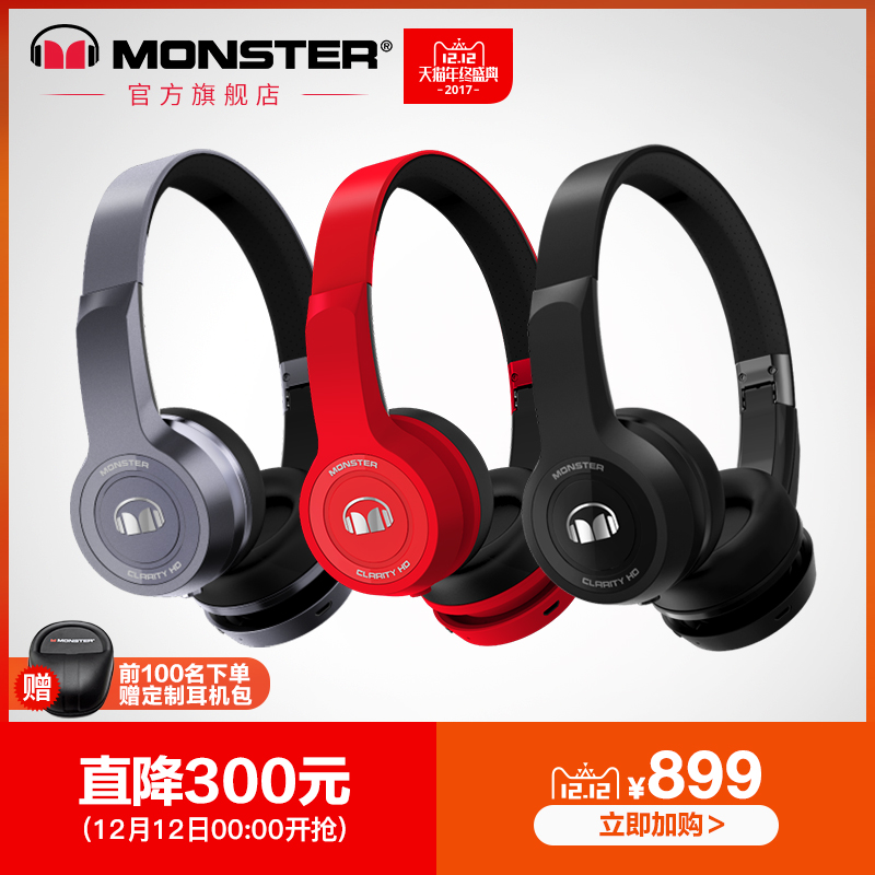 MONSTER/魔声 clarity HD wireless headphone蓝牙耳机头戴式无线