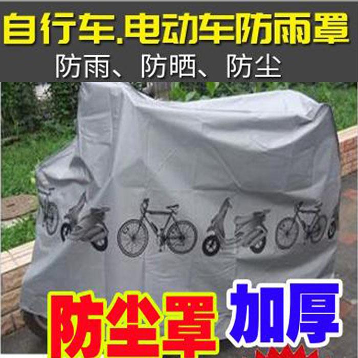 加厚自行车车衣防雨罩电动车车罩单车防尘罩防晒罩遮雨罩踏板车罩