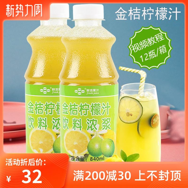 鲜活金桔柠檬汁含果肉饮料浓浆840ml 奶茶店芒果柳橙蓝莓柠檬汁