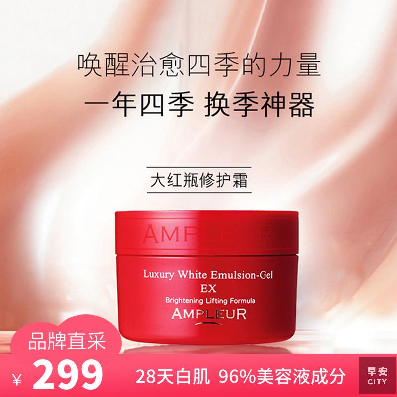 日本Ampleur奢宠耀白嫩白修护素肌大红瓶面霜50g抗老修复嫩白补水