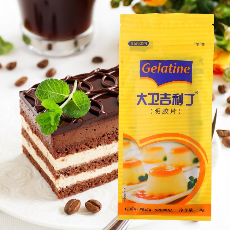 大卫明胶片烘焙家用吉利丁片食用鱼胶片慕斯蛋糕甜点果冻布丁原料