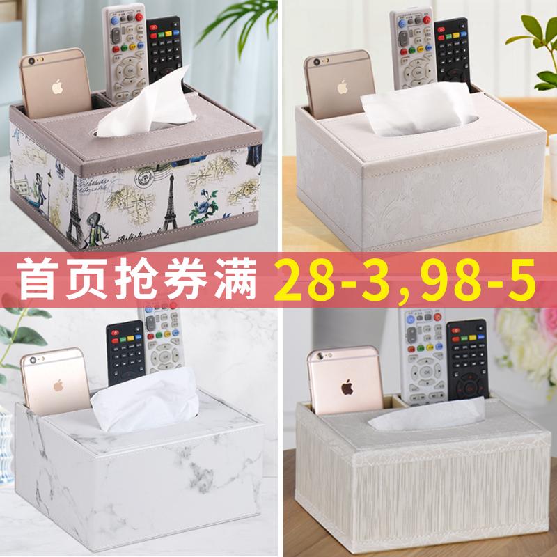 纸巾盒抽纸盒家用客厅餐厅茶几简约北欧遥控器收纳多功能创意家居