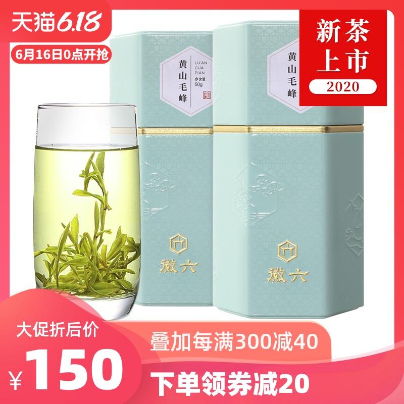 点击查看商品:2020新茶上市徽六绿茶茶叶黄山毛峰头采云雾茶50g*2