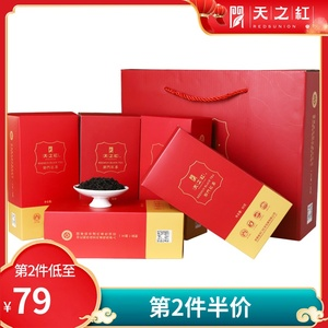 The second half price Tianzhihong Qimen Black Tea Fragrant Tea Gift Box 300g Authentic New Tea New Year's New Year Gift Box