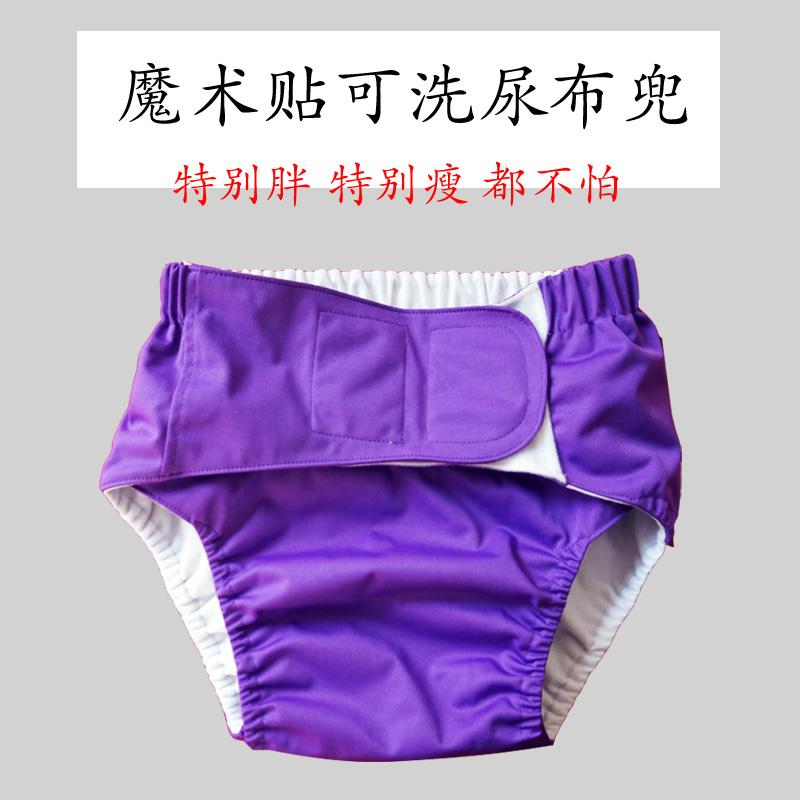 成人老人尿裤子尿不湿尿布兜防水加大码纸尿裤可洗内裤超大号