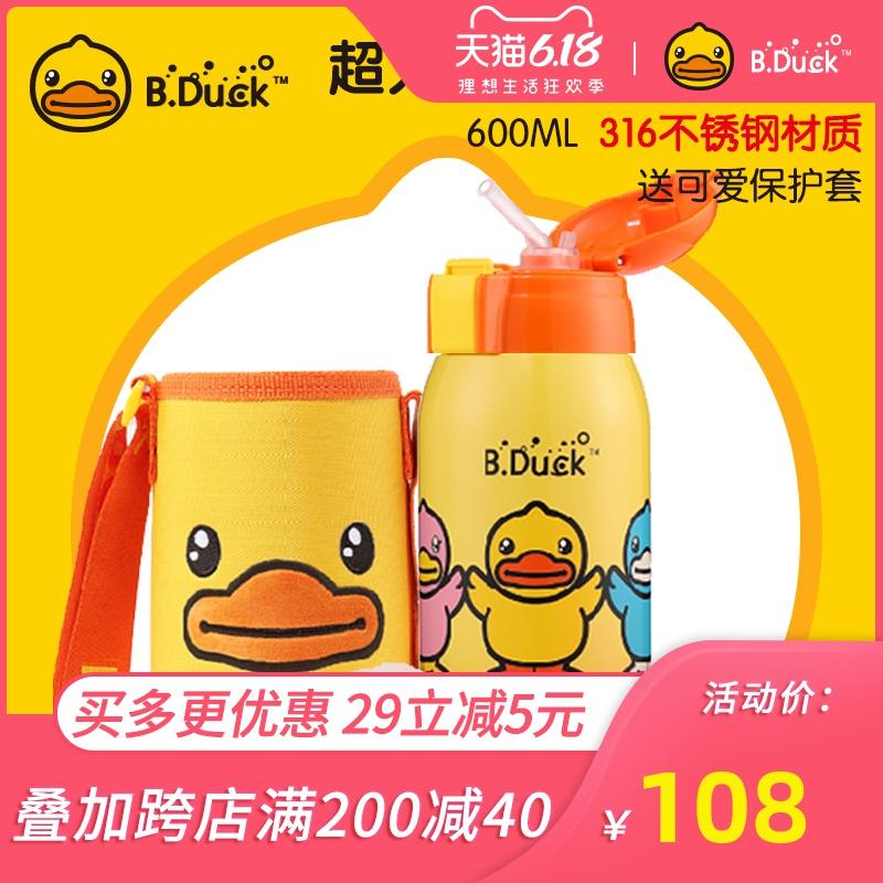 B.Duck小黄鸭儿童吸管保温水杯两用不锈钢600ml幼儿园背带水壶
