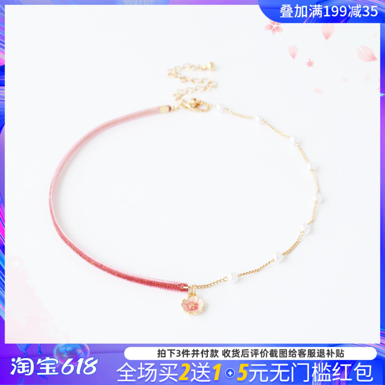 《樱花季》日系甜美少女心珍珠链脖子饰品颈带锁骨链颈链女choker