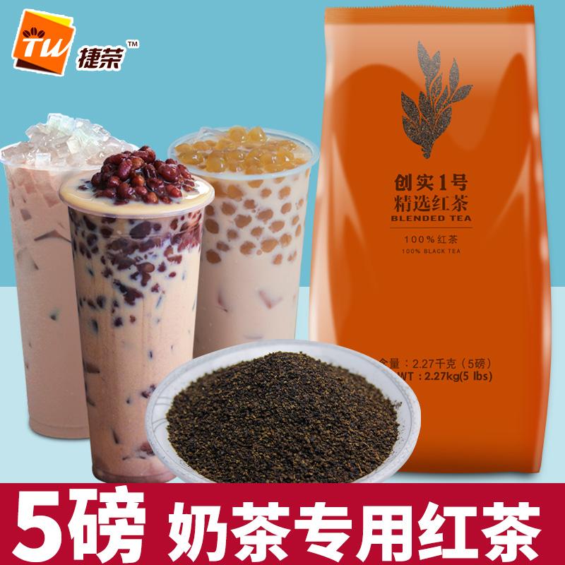 捷荣创实1号锡兰红茶粉 港式丝袜奶茶专用茶叶粉原料 斯里兰卡5磅