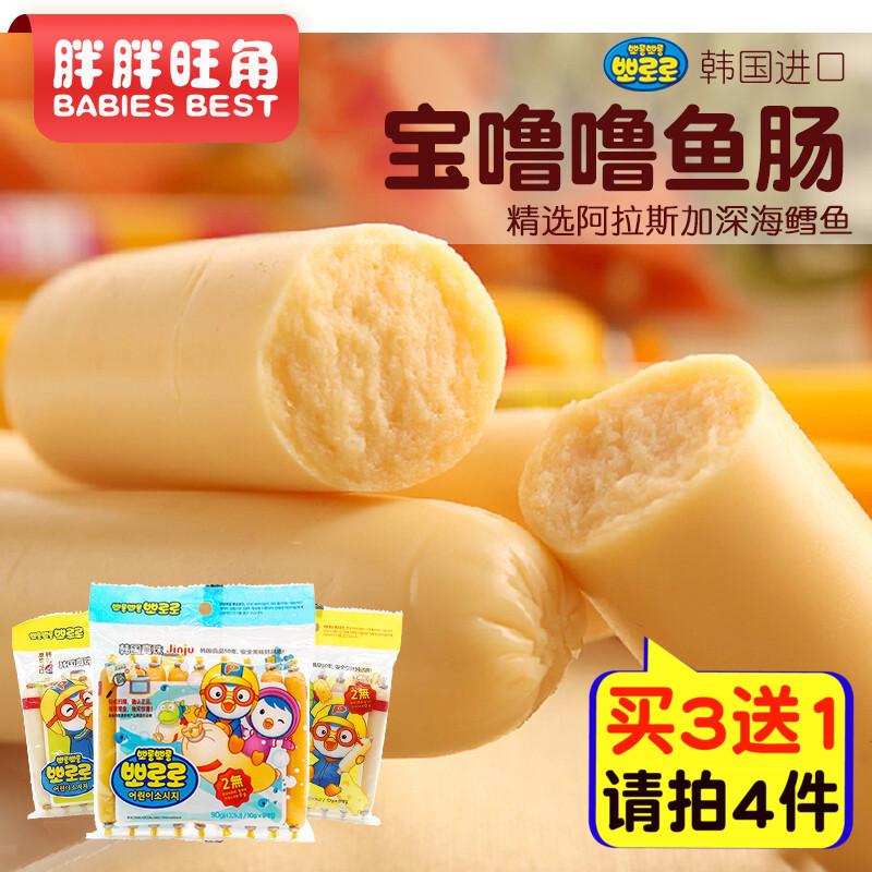 鳕鱼肠韩国进口宝宝婴幼儿无添加零食儿童1-2岁火腿肠辅食小香肠