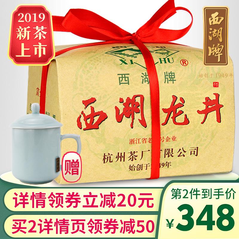 2019新茶上市西湖牌西湖龙井茶叶茶明前特级精选250g绿茶春茶散装优惠券