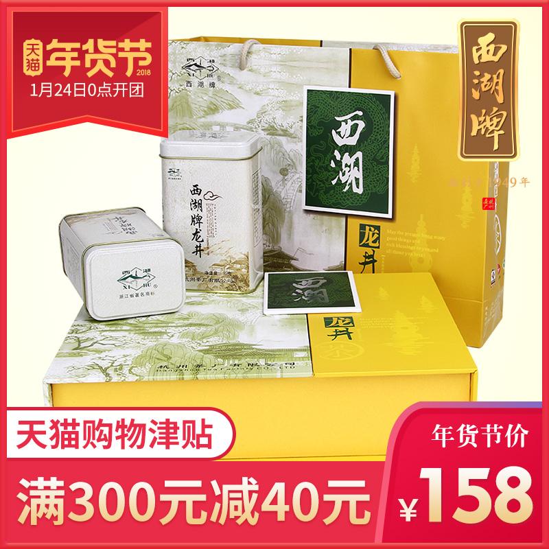 西湖牌 明前特级西湖龙井茶叶100g绿茶礼盒装 春茶 2017新茶