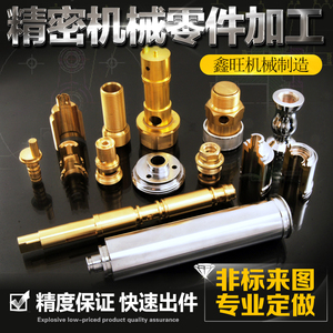 Hardware plus non-standard parts, screws, nuts, bolts, CNC machine tools, stainless steel shaft sleeves, U-shaped turning fasteners