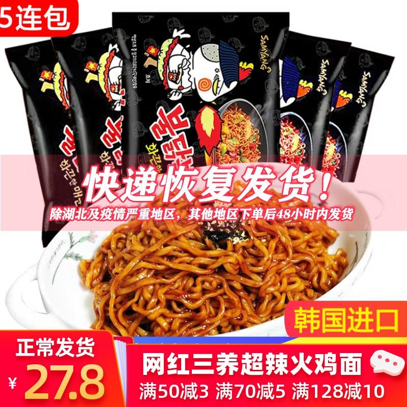韩国进口三养火鸡面超辣速食泡面拉面网红干拌面方便面特辣140g*5