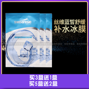唐三彩swiseresie化妆品专柜t3c正品丝维蓝皙丝滑冰膜面补水保湿