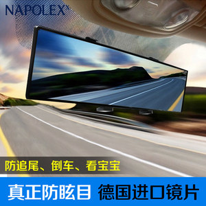 NAPOLEX car inner blind area rearview mirror wide-angle vehicle ultra-clear large field of view anti-glare auxiliary reverse artifact
