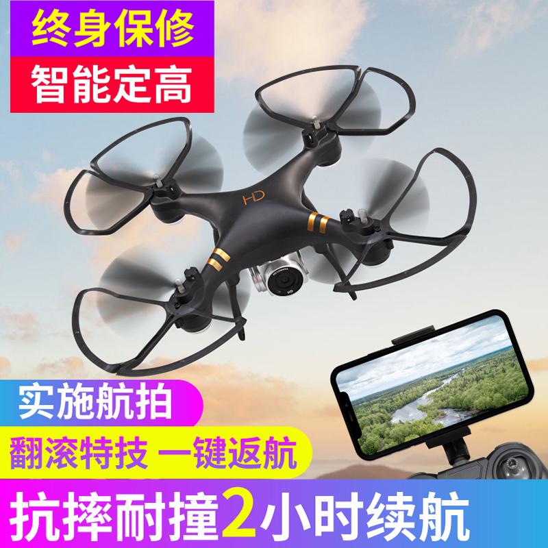 无人机高清专业小型飞机小学生儿童男孩玩具航拍四轴飞行器遥控
