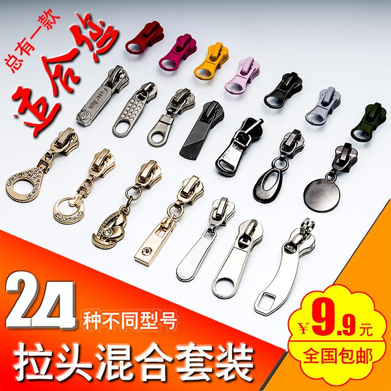 高档拉链头配件 3号5号8号尼龙箱包树脂金属拉锁扣衣服拉头可拆卸