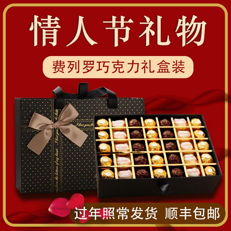 进口费列罗巧克力礼盒装 情人节礼物送女友生日礼品 费力罗弗列罗