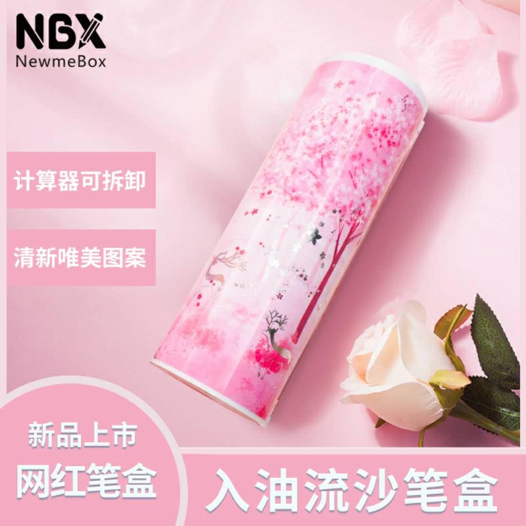 NBX网红款流沙笔盒铅笔盒多功能学生简约创意入油文具盒可爱笔袋