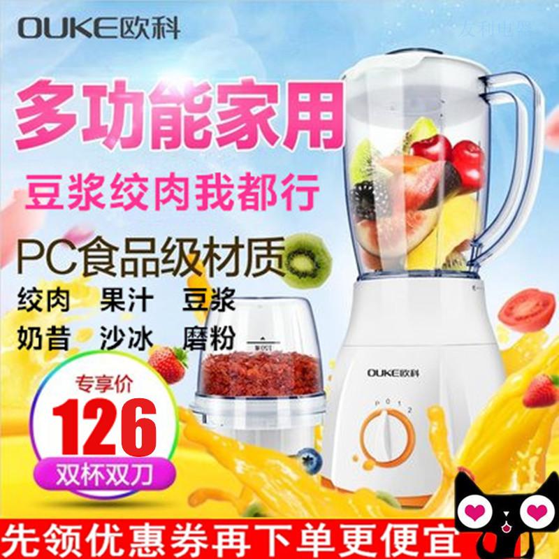 欧科 OK1013多功能料理机家用婴儿辅食绞肉豆浆榨果汁电动搅拌机