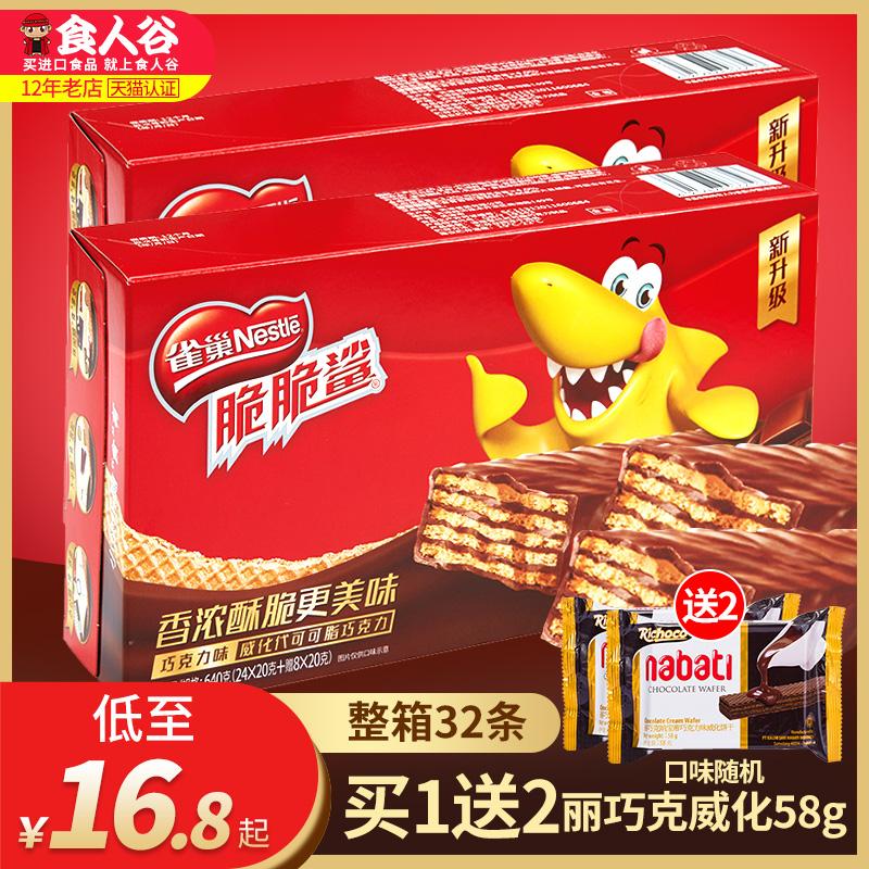 雀巢脆脆鲨巧克力威化饼干640g整箱32条牛奶味威化饼干休闲零食品