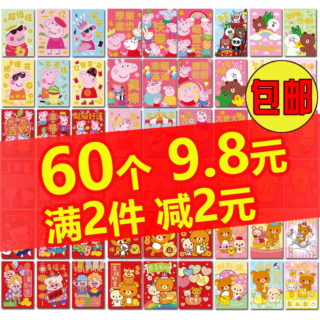 60个一套包邮!卡通利是封红包袋2019新年款可爱创意短款港版红包