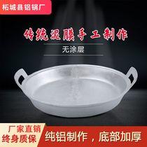 铝平底锅家用商用老式加厚手工铸吕平锅鏊子烙饼水煎包铝锅铝煎锅