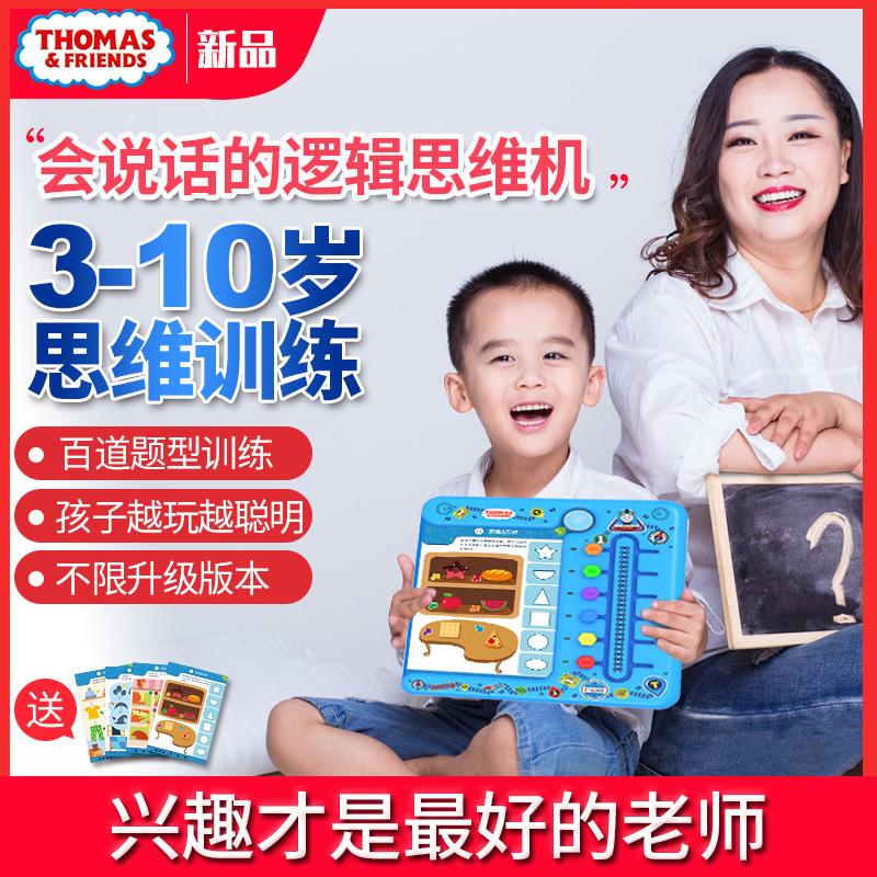 托马斯儿童逻辑思维训练板学习板3-6-12岁宝宝早教益智启蒙玩具