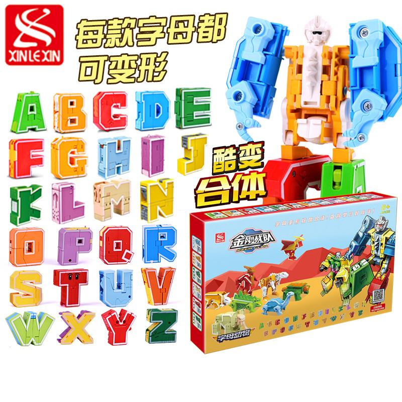 新乐新字母变形26个字母变形机器人金刚益智全套装恐龙儿童玩具
