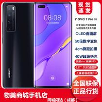 Huawei/华为 nova 7 Pro 5G手机华为nova7pro拍照双摄曲面屏麒麟