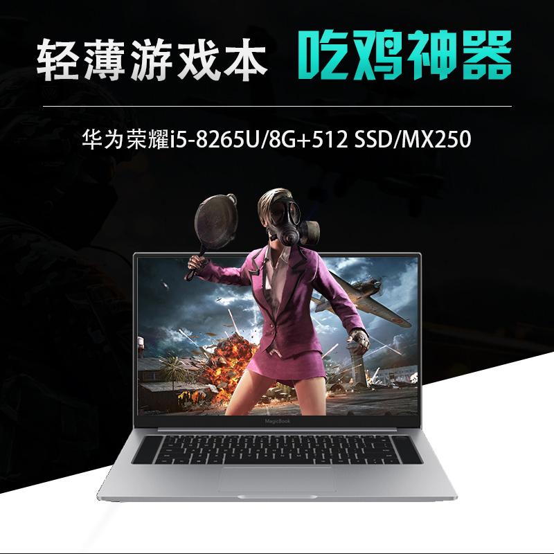 华为/荣耀 magicbook 2019笔记本电脑锐龙版商务办公游戏本i7 Pro