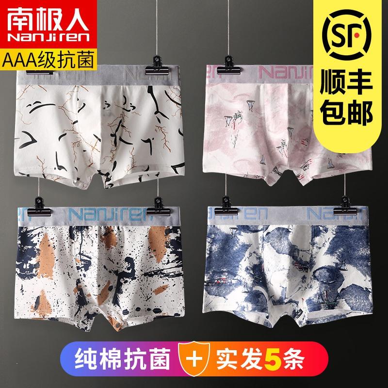 [¥39]南极人男士内裤男生青少年平角纯棉抗菌透气潮流个性学生四角裤头
