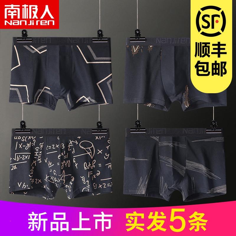 [¥39]南极人男士内裤男纯棉黑色平角裤青少年学生潮流个性四角裤头男生