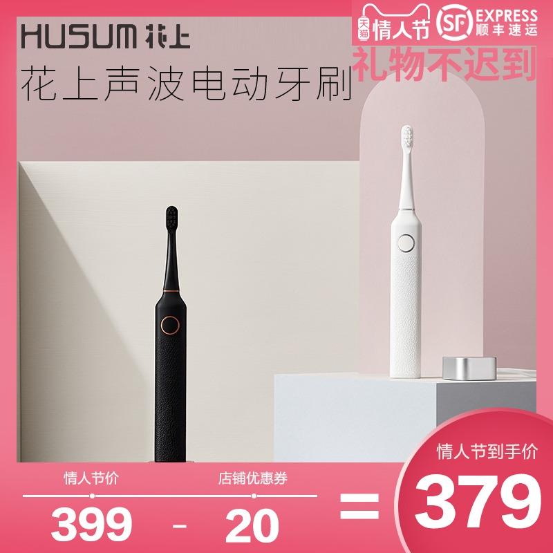 BRUZZONI花上声波电动牙刷软毛美白震动式成年人充电式自动牙刷E1