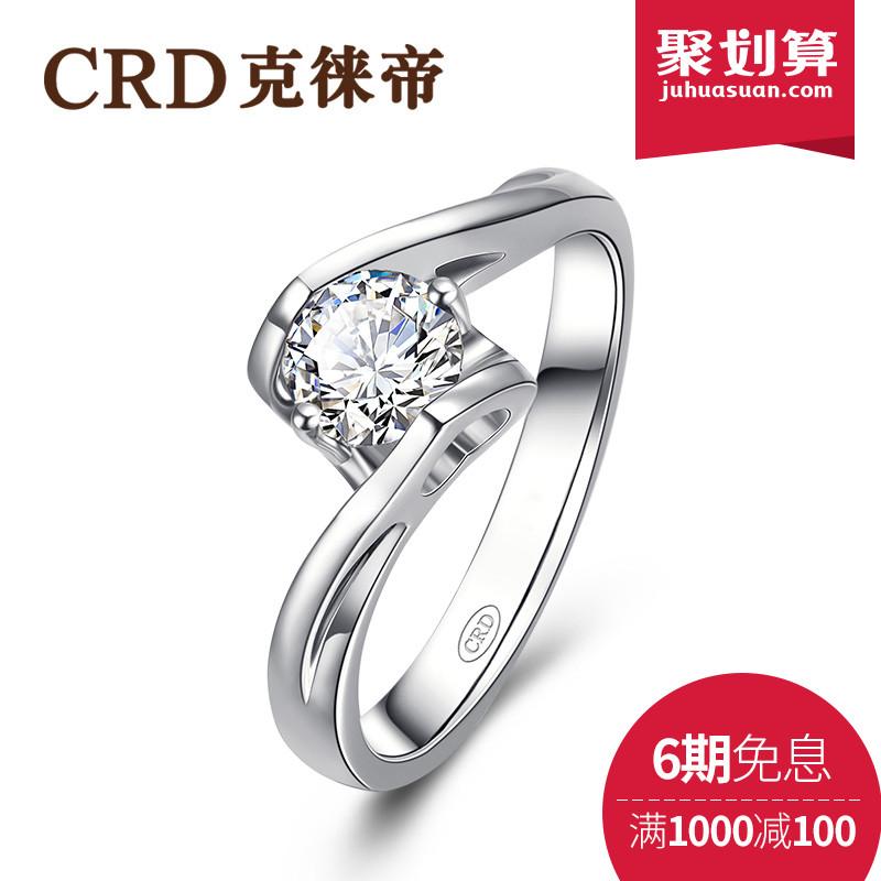 CRD克徕帝白18K金钻石戒指女正品婚戒求婚铂金钻戒定制天使之吻
