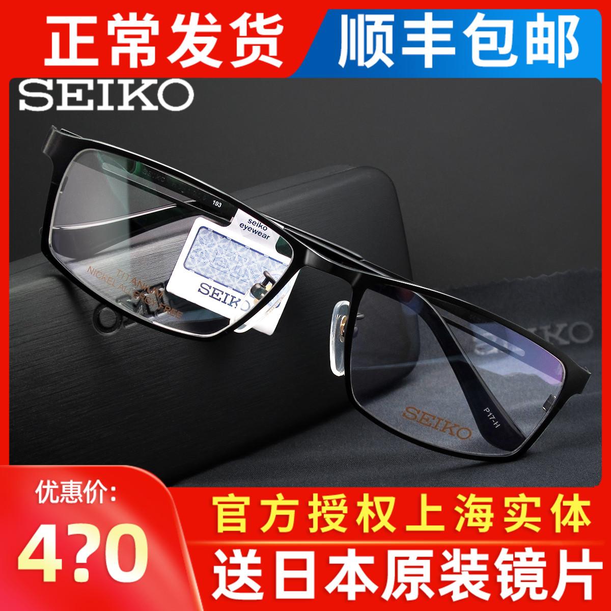 日本SEIKO精工纯钛商务男款大脸全框近视眼镜架超轻防蓝光HC1009