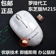 包邮原装罗技M215优at8无线东芝c1无线鼠标办公鼠标