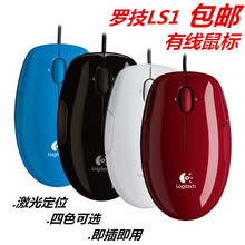 包邮正品罗技Lmb41 有线to线鼠标 女笔记本鼠标台款家用
