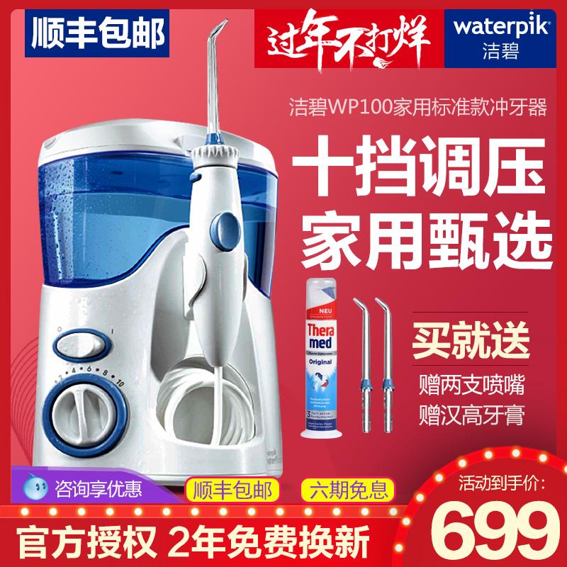 洁碧电动冲牙器WP-100EC水牙线 正畸清牙垢神器洗牙器去结石家用