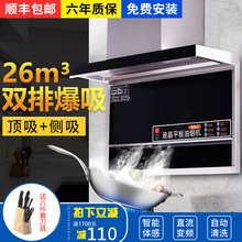 大吸力顶侧双吸hn4感直流变ts型脱排自动清洗家用平板